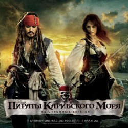 New Giant-Sized Poster for Pirates of the Caribbean: On Stranger Tides