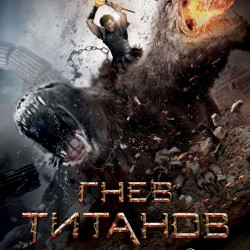 NEW Action-Packed Poster and Banner for WRATH OF THE TITANS