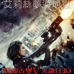 New Zombified International Poster for RESIDENT EVIL: RETRIBUTION