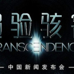 Featurette and Poster for Johnny Depp's TRANSCENDENCE